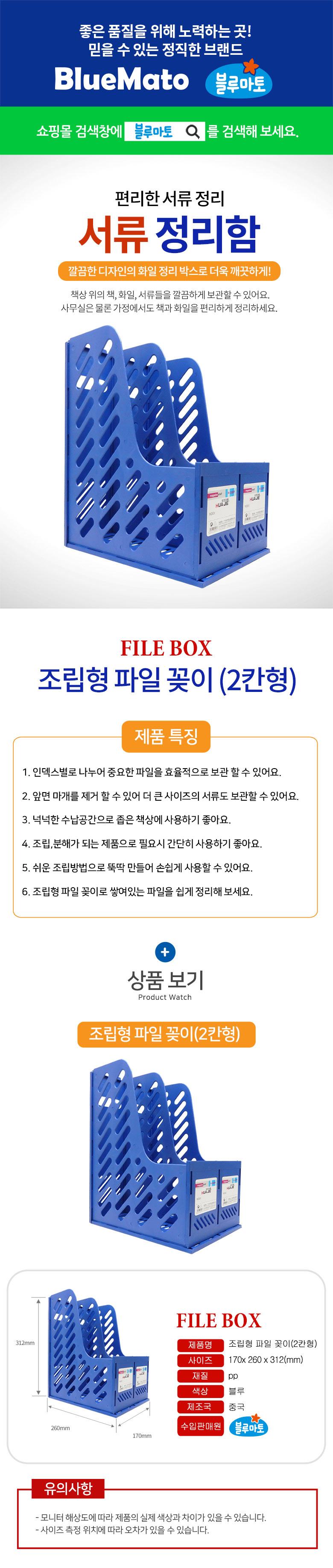 조립형 파일 꽂이_2칸형 - 블루마토, 5,800원, 데스크정리, 서류/파일홀더