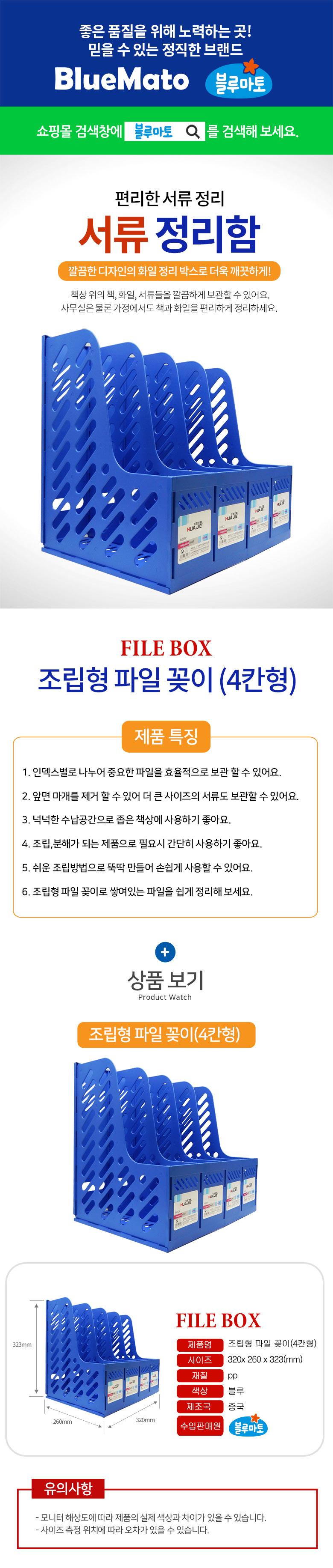 조립형 파일 꽂이_4칸형 - 블루마토, 9,500원, 데스크정리, 서류/파일홀더