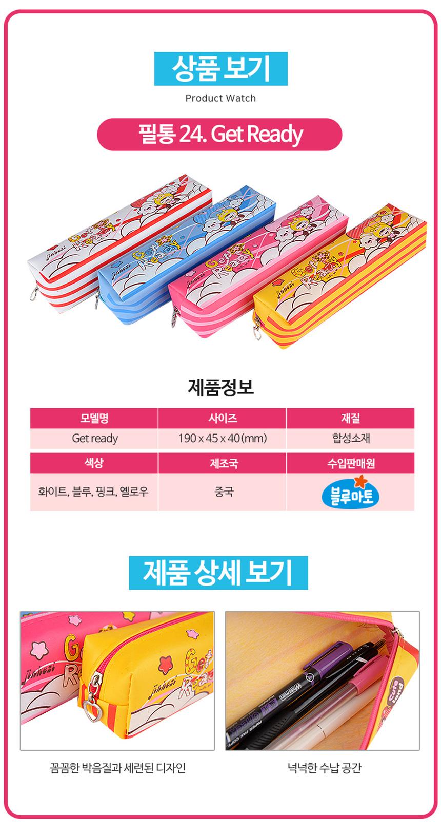 필통24 Get Ready - 블루마토, 2,200원, 가죽/합성피혁필통, 캐릭터