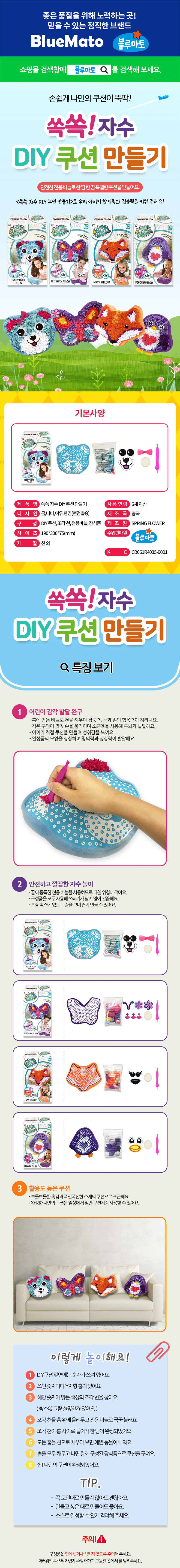 쏙쏙 자수 DIY 쿠션 만들기-랜덤발송 - 블루마토, 16,060원, 펠트공예, 펠트인형 패키지