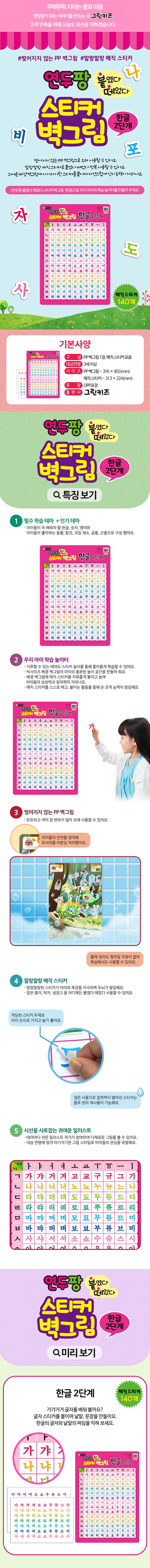 연두팡 붙였다 떼었다 스티커 벽그림 - 한글2단계 - 그린키즈, 8,800원, 학습/아동, 아동/유아서적