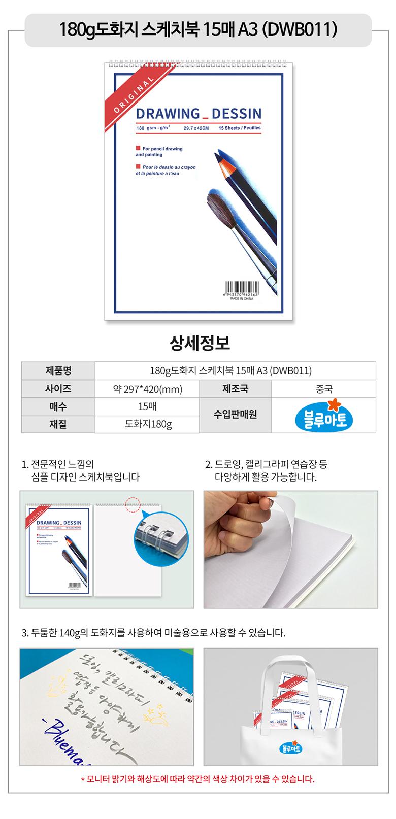 180g도화지 스케치북 15매 A3 (DWB011)_2개세트 - 블루마토, 5,800원, 화방지류, 스케치북