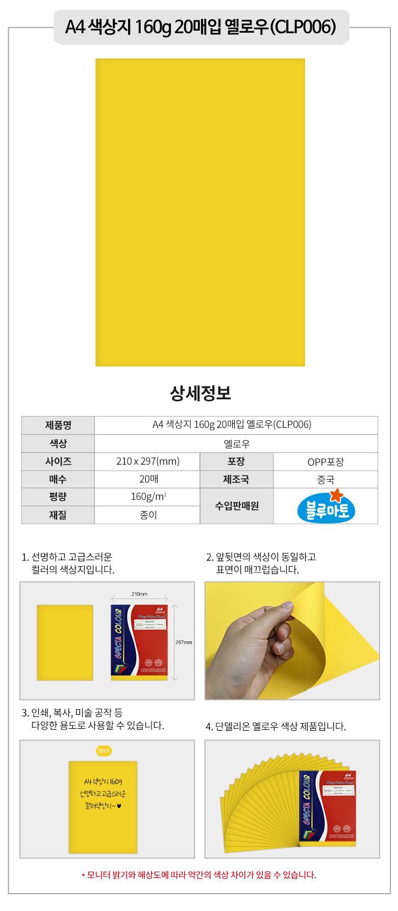A4 색상지 160g 20매입 옐로우(CLP006) 3세트4,500원-블루마토디자인문구, 미술용품, 화방지류, 디자인보드바보사랑A4 색상지 160g 20매입 옐로우(CLP006) 3세트4,500원-블루마토디자인문구, 미술용품, 화방지류, 디자인보드바보사랑